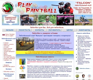 playpaintball-old