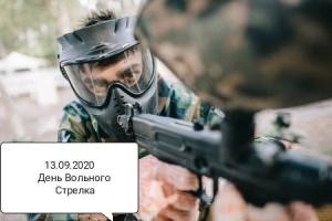 День Вольных Стрелков. Пейнтбол